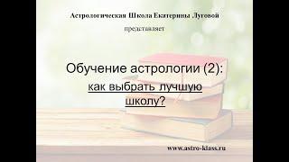 Обучение астрологии (2): как выбрать лучшую (свою!) школу?