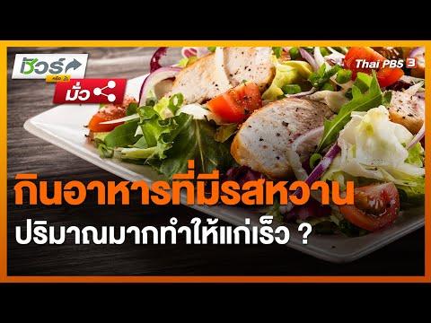 กินอาหารที่มีรสหวานปริมาณมากทำให้แก่เร็ว ? : ชัวร์หรือมั่ว (11 มิ.ย. 64)