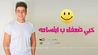 خبي ضعفك ب أبتسامه - عبدالله البوب (Lyrics Video) | 8aby Da3fk B Ebtsama - Abdullah Elpop