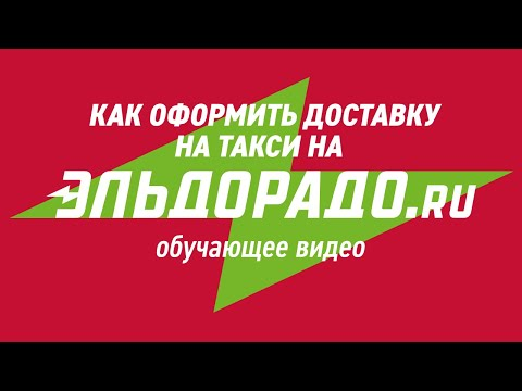 Как оформить доставку на такси на Eldorado.ru - видеоинструкция