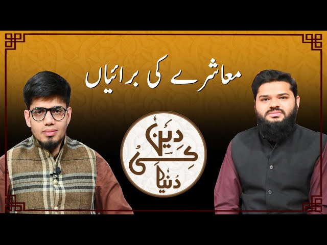 Exclusive talk with Social activist Muhammad Afaq Khan on societal ills. | Deen ki Duniya |