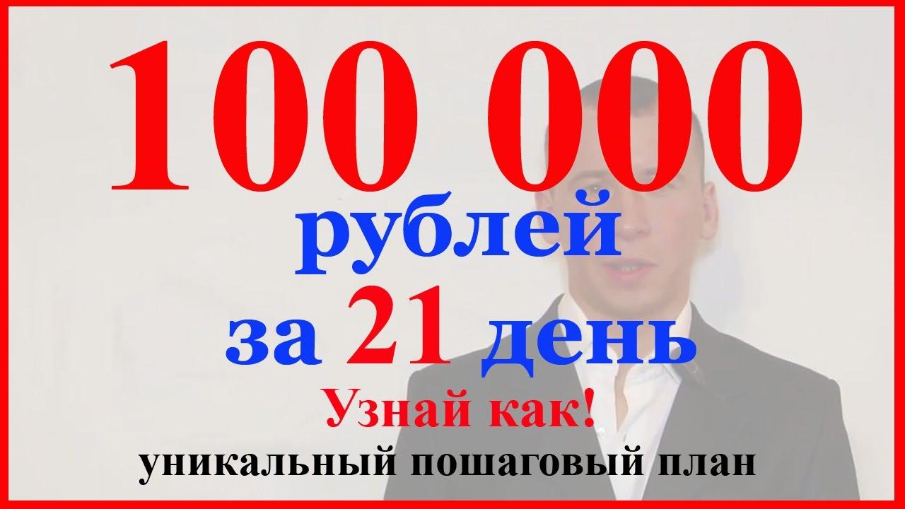 Как заработать 100 000 рублей в интернете бизнес идеи производство снеков