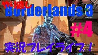 PS4 日本語版 ボーダーランズ3 Borderlands 3 超デラックスエディション ウチの PS4 が壊れたので SP4 Pro に買い換えました。 そんでもって、ボーダー...