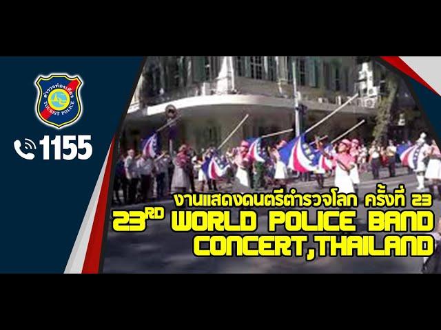 งานแสดงดนตรีตำรวจโลก ครั้งที่ 23 | กรุงเทพมหานคร | 24-25 พ.ย.61 | ตำรวจท่องเที่ยว