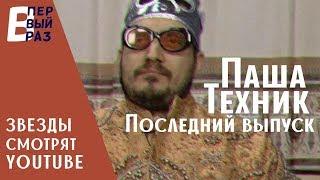 Паша Техник #5: Реакция на ЛСП, Yanix, Хованского, Obladaet, Jah Khalib, Скруджи