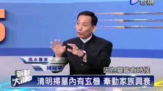 Download Mp3 新聞大追擊 2013-03-30 Pt.5/5 清明掃墓禁忌
