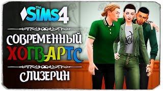 Драко Малфой и его банда - The Sims 4 - Современный Хогвартс (Слизерин)
