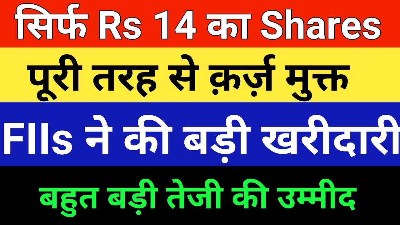सिर्फ Rs 14 का Debt Free Share | Best share to buy now | Best multibagger share