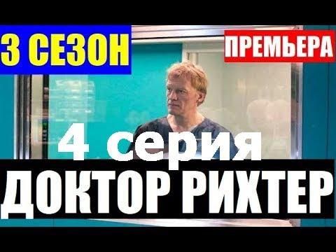 Премьера 2019! Доктор Рихтер 3 сезон 4 серия   Русские сериалы