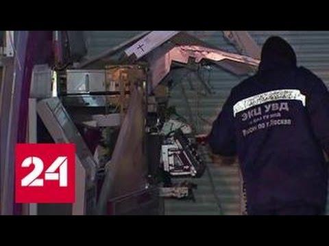В Москве вор закачал в банкомат газ, взорвал его и скрылся с деньгами
