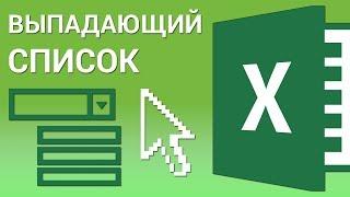 Как сделать выпадающий список в Excel? Создаём простой раскрывающийся список в Эксель
