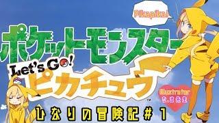 [LIVE] 【Let's Go!ピカチュウ】ひなりの冒険記#1【はじまり】