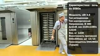 Ротационная печь Enkomak - интернет-магазин оборудования для ресторанов ТЕХНОФУД(, 2015-12-07T14:21:30.000Z)