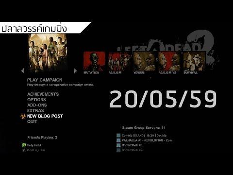 ปลาหวัน Gaming #3 - คือว่าง... ก็เลยมาเล่น Left 4 Dead 2