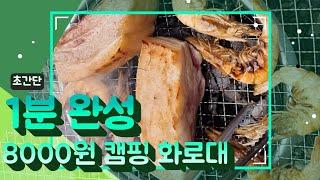 다이소 초간단 화로 만들기/ 1분 완성 / 8000천원…