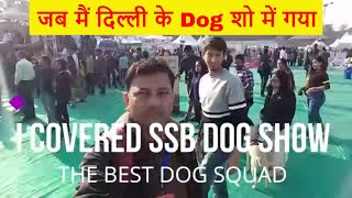 SSB Dog squad show Dekha?   सीमा सुरक्षा बल का डॉग शो देखा क्या?   Pet Fed 2018 - Delhi