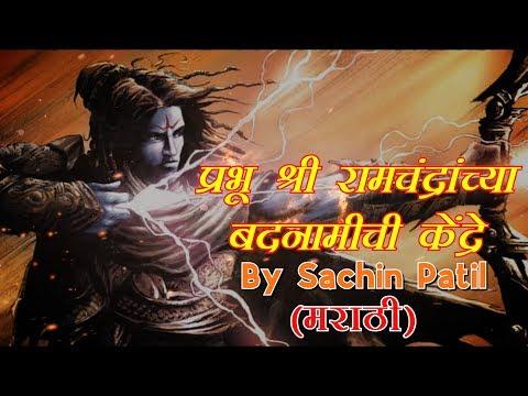 Video - प्रभू श्रीरामचंद्रांच्या बदनामीची केंद्रे  I (मराठी) I By Sachin Patil