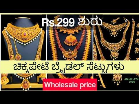 ಬರೀ Rs.299 ಇಂದ ಶುರು   Chickpet Bridal Collections   Wholesale Price 