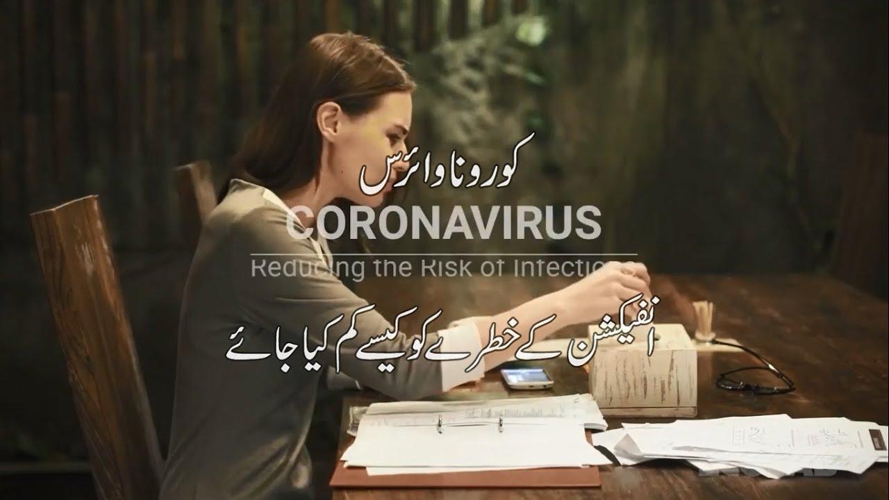 Coronavirus: Reducing the Risk of Infections (Urdu Dubbed)