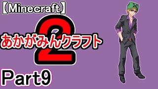 【マイクラ実況】あかがみんクラフト2 Part9【赤髪のとも】 thumbnail