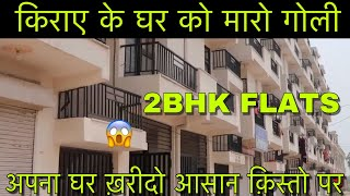 अपना घर ख़रीदो CHEAPEST HOMES AVAILABLE 2BHK FLATS WITH EASY INSTALMENT DELHI NCR