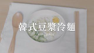 [HOW TO MAKE] 韓式豆漿冷麵 콩국수