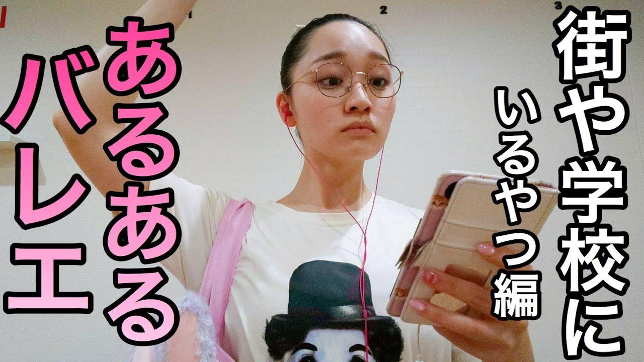 バレエ芸人 吉本