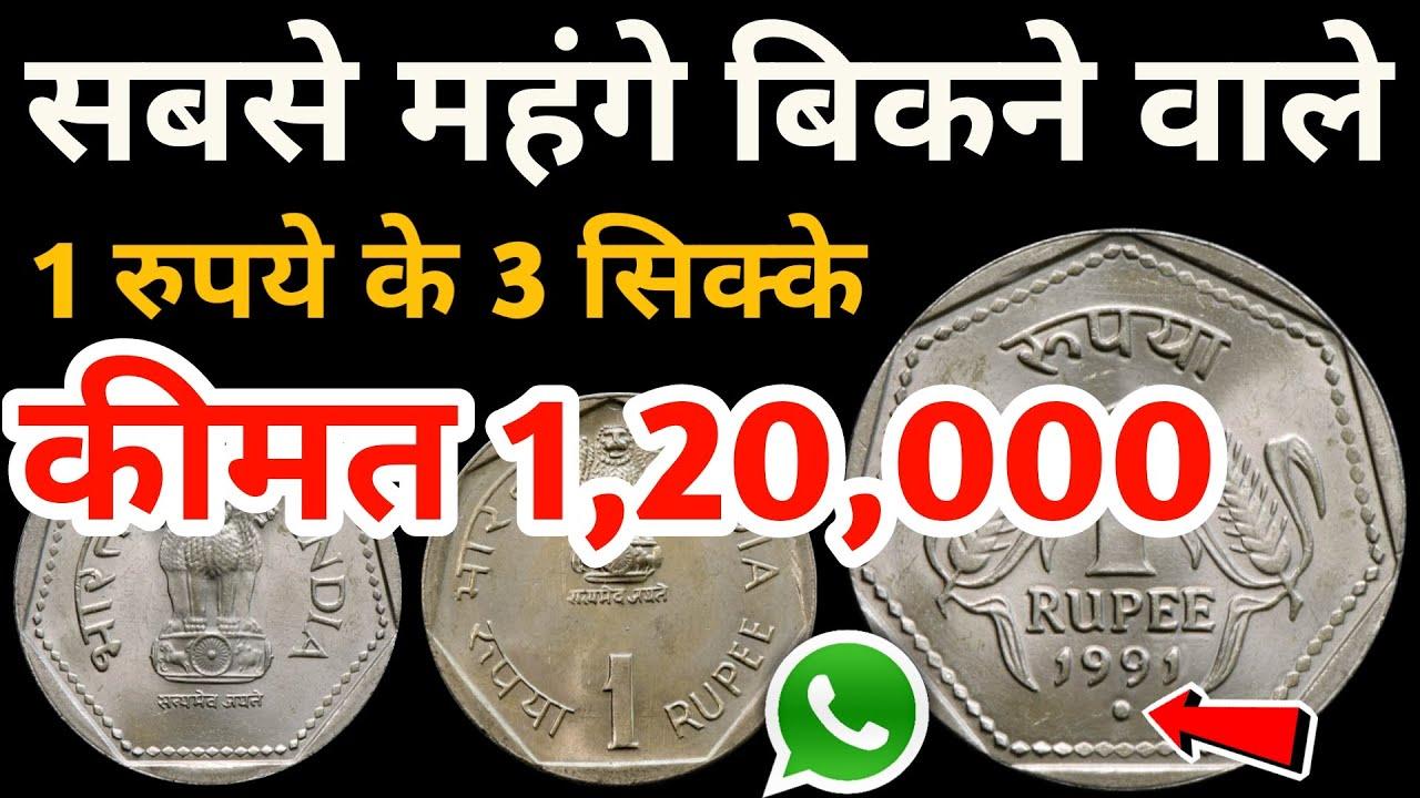 Top 3 Rare 1 Rupee Coins of India 🔥 1 रुपये के 3 सबसे महंगे सिक्के | Indian Coin Mill