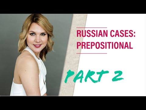 Russian grammar lessons: PREPOSITIONAL CASE - part 2
