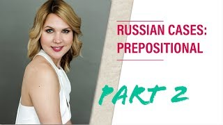 Russian grammar lessons: PREPOSITIONAL CASE - part 2