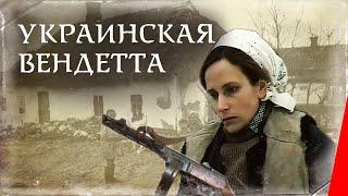 Украинская вендетта (1990) фильм