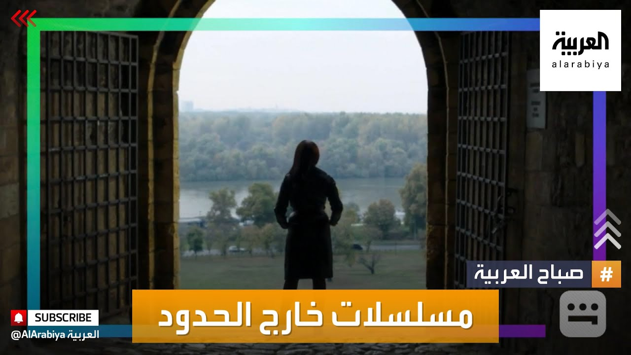 صباح العربية | مسلسلات شاهد مصورة في أكثر من دولة رغم فيروس كورونا  - 10:58-2021 / 5 / 6