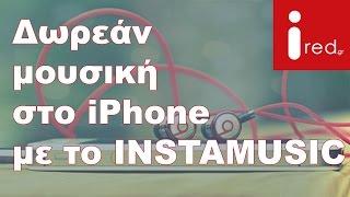 Κατεβάστε Δωρεάν μουσική στο iPhone με το instamusic