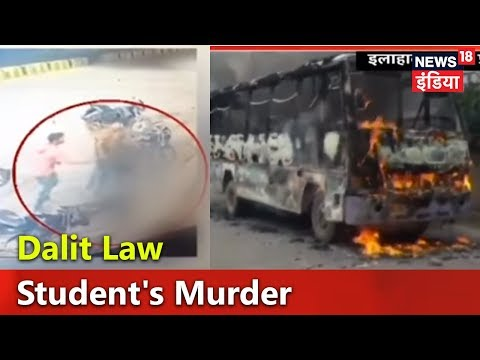 Students Torch Bus in Allahabad Over Dalit Law Student's Murder | News18 India
