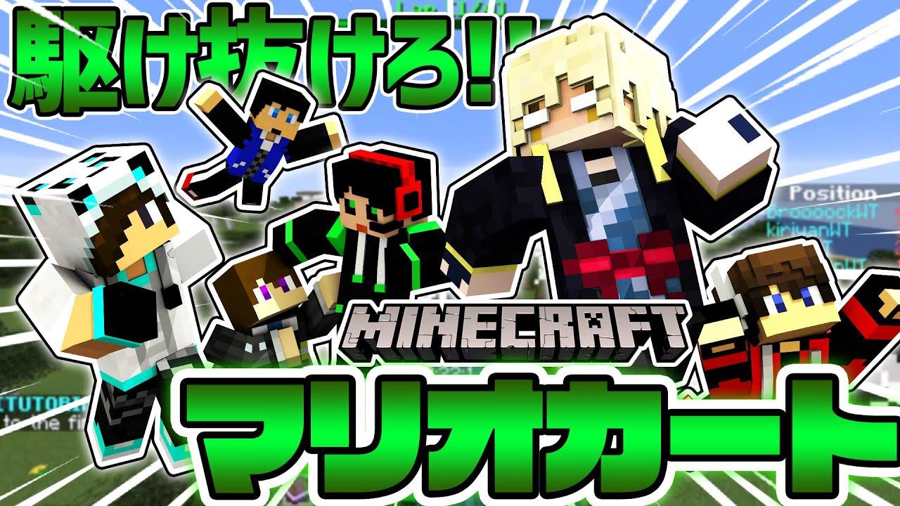 【Minecraft】マイクラ版マリカのクオリティが高くて超おもろいんだがw【Sprint Racer】