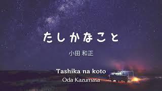 Cover images [Vietsub] Tashika na koto | たしかなこと