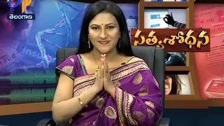 Satyashodhana | 4th March 2017 | Full Episode | ETV Telangana