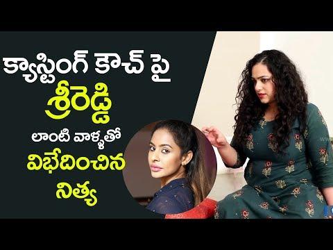 శ్రీరెడ్డి లాంటి వాళ్ళతో విభేదించిన నిత్య | Nitya Menen on casting couch | Sri Reddy Leaks Interview