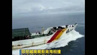 印尼越南舰船南海相撞 12名越南渔民被拘