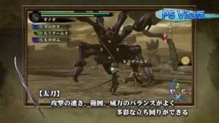 Toukiden PSP/PS Vita Gameplay Trailer - By The Omega Force