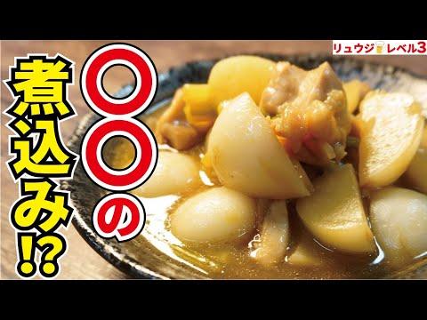 これはマジで覚えてください、驚愕の材料で煮込む!ホロホロな鶏の食感がたまらない「鶏とかぶのホロホロ烏龍茶煮」