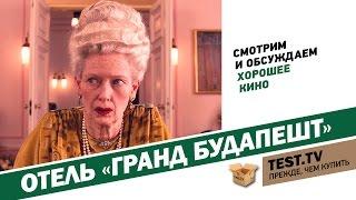TEST.TV: