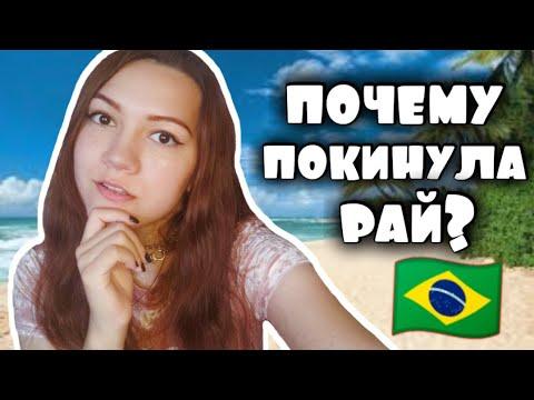 Вопрос: Как привыкнуть к культуре Бразилии?