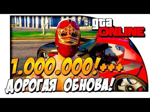 GTA ONLINE - ТАЧКА НА ПРОКАЧКУ ЁПТА! - ДОРОГОЕ ОБНОВЛЕНИЕ!