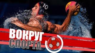 «Вокруг Спорта»: Водное поло