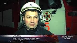 видео У Хмельницькому сталася пожежа в реабілітаційному