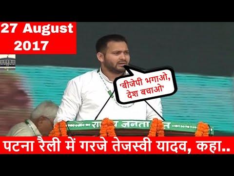 Tejaswi Yadav Firing Speech from Gandhi Maidan Patna | ऐतिहासिक रैली, गांधी मैदान, पटना