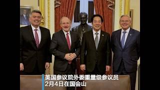 美参院外委会领袖会赖清德 支持世界应对冠状病毒纳入台湾