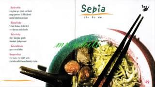 Sepia ซีเปีย อัลบั้มบันทึกการแสดงสดจากงาน เล็ก ชิ้น สด ไม่เชื่ออย่าตุ๊ดตู่