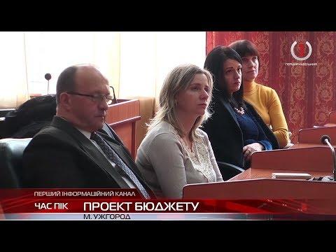 В Ужгороді обговорювали проект бюджету міста на 2020 рік